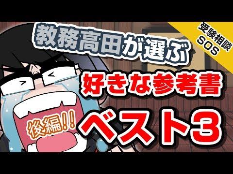 【後編】京大卒の高田先生が選ぶ好きな参考書ベスト3!