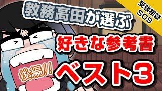 (後編)高田先生の好きな参考書、ベスト3を教えて!!|受験相談SOS vol.1138 thumbnail
