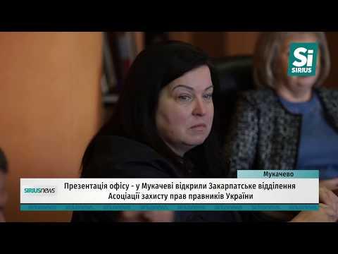 У Мукачеві відкрили Закарпатське відділення Асоціації захисту прав правників України