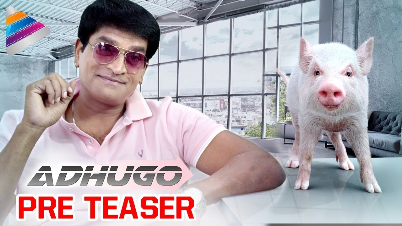 Adhugo Movie Pre Teaser | Ravi Babu | Latest Telugu Movie Trailers 2017 |  #Adhugo | Telugu Filmnagar