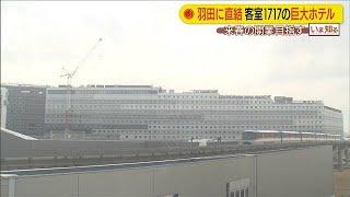 羽田に直結 日本最大の空港ホテル 来春開業目指す(19/12/10)
