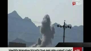 مارب الطيران السعودي يعاود قصف صرواح والمرتزقة يستهدفونها بالكاتيوشا 1 3 2017