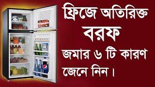 যে ৬ টি কারণে ফ্রিজে অতিরিক্ত বরফ জমে জেনে নিন।The six reason of making unwanted ice on Refrigerator