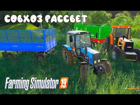 Farming Simulator 2019. Совхоз Рассвет. Заготовка кормов.