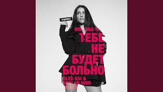 Download Тебе не будет больно (Oleg Kai & Ruslan Rino Remix) Mp3 and Videos