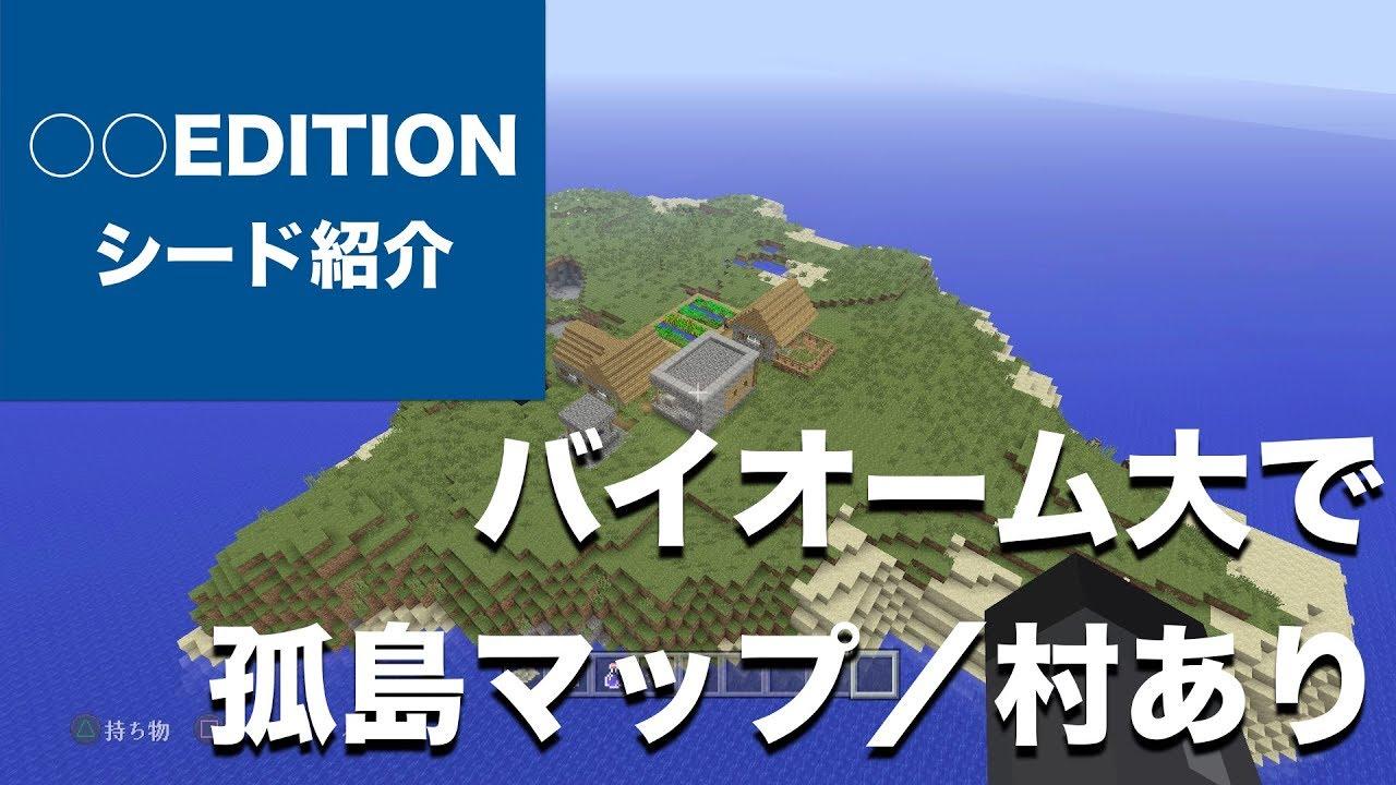 値 マイクラ 孤島 シード