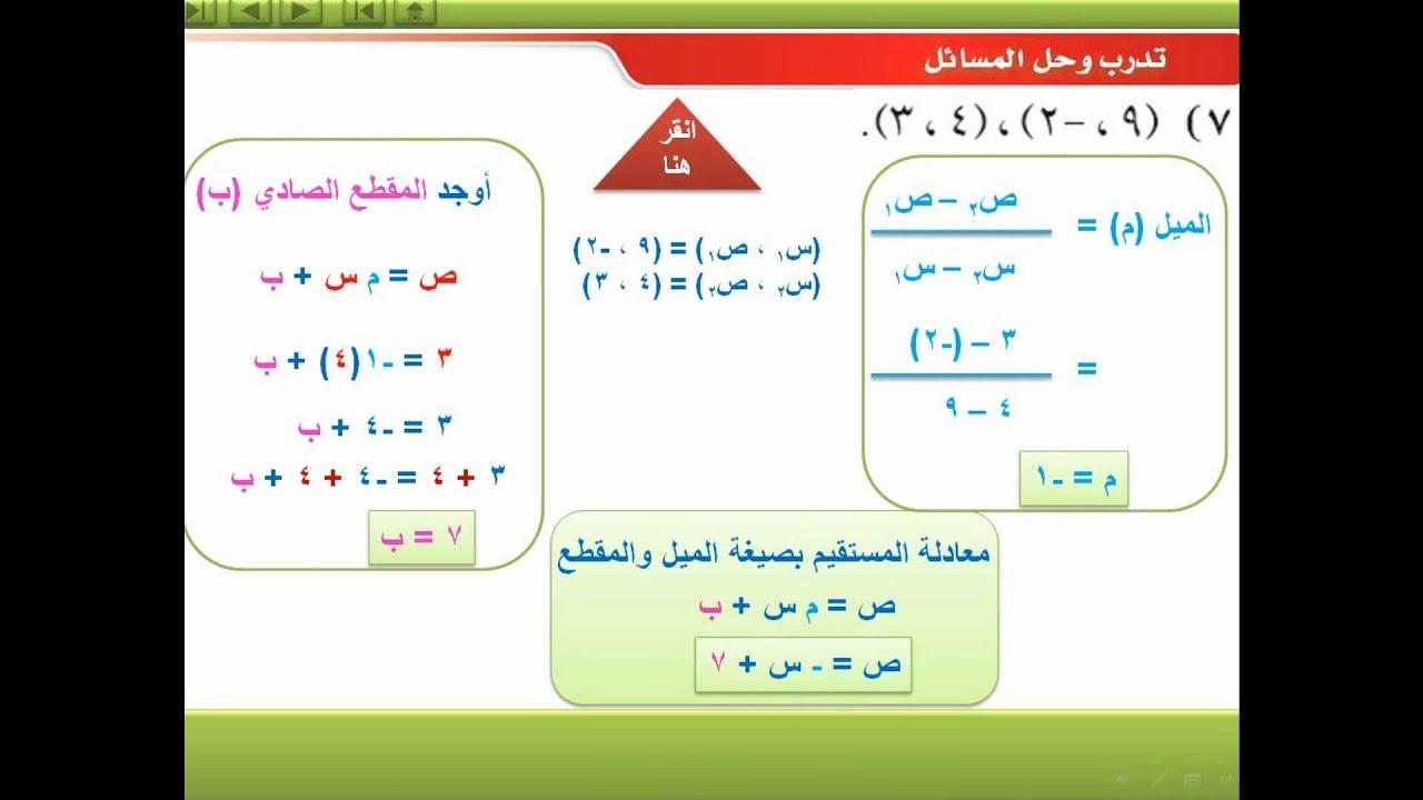 كتاب رياضيات ثالث متوسط الفصل الثاني 1440