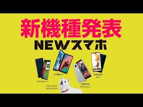ソフトバンク新ラインナップ発表【 Softbank 2019/2020 】