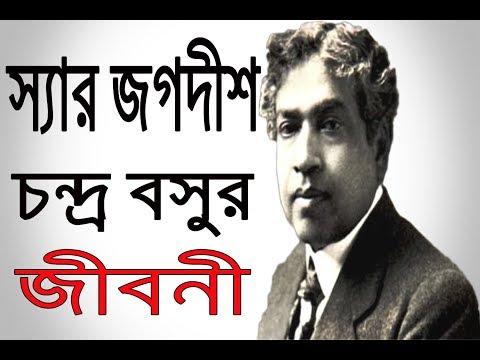 স্যার জগদীশ চন্দ্র বসুর জীবনী | Biography Of Sir jagdish Chandra Bose in Bangla .