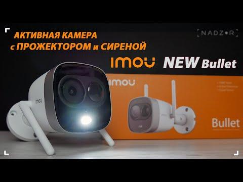 Уличная Wi-Fi IP Камера IMOU New Bullet (Dahua IPC-G26EP) - встроенный прожектор  и громкая сирена.