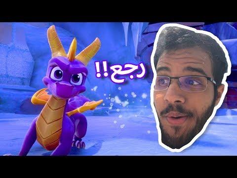 التنين البنفسجي سبايرو رجع!!😍💜- Spyro Reignited Trilogy