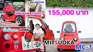 Review Mitsuoka MC-1 รถสะสม ญี่ปุ่น