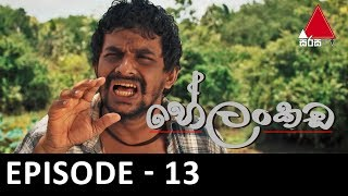 Helankada - Episode 13 | 02nd June 2019 | Sirasa TV Thumbnail