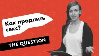 The Question — Как продлить секс?