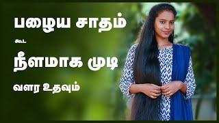 Hair Growth Tips In Tamil - Rice Hair Mask for Long Hair