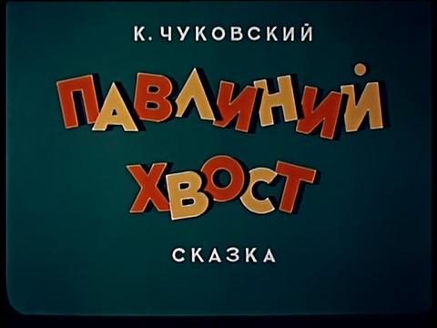 список сказкам чуковского мультфильмы по