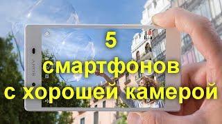 Топ 5 Смартфонов с Хорошей Камерой: Рейтинг Моделей 2016-2019 Годов. Выбрать Смартфон Хорошая Камера