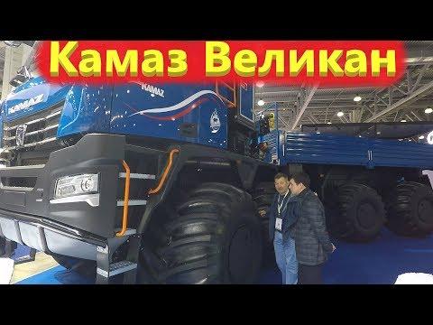 Камаз великан / самый большой грузовик из Набережных челнов!