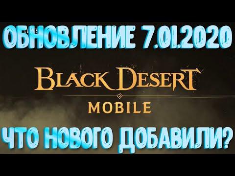 [Black Desert Mobile] Обновление,что нового добавили? l Резонанс Бижи Петы ПвП Гильдии Ивент