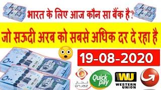 Saudi Riyal Indian rupees,Saudi Riyal Exchange Rate,Today Saudi Riyal Rate,Sar to inr,19 August 2020