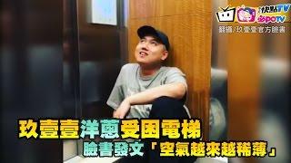 《必看娛樂》玖壹壹洋蔥受困電梯!臉書發文「空氣越來越稀薄」