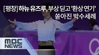 [평창] 하뉴 유즈루, 부상 딛고 '환상 연기'…쏟아진 박수세례