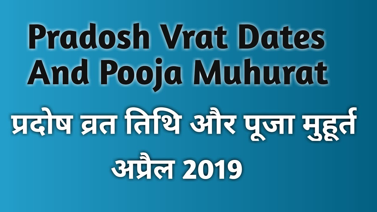 Pradosh Vrat 2019 ll April 2019 Pradosh Vrat Dates and Pooja Muhurat