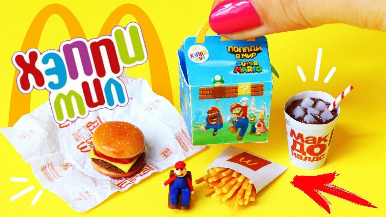 Хэппи мил (англ. Happy meal) — комплексный заказ еды для детей, используемый в сети ресторанов быстрого питания макдоналдс. Содержимое.