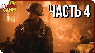 CALL of DUTY: WWII 2 ➤ Прохождение #4 ➤ ПОБОЧНЫЙ УЩЕРБ
