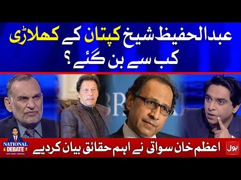 Azam Khan Swati Praises PM Imran Khan and Abdul Hafeez Sheikh