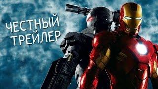 Честный Трейлер   Железный Человек 2 Rus
