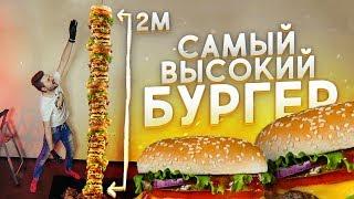 Самый высокий бургер в мире / Больше 2 метров