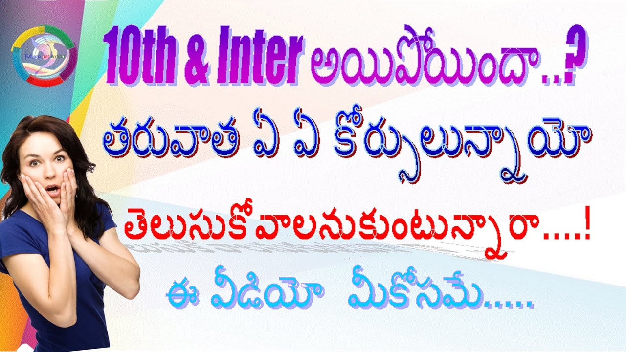 What Are The Available Courses After 10th Intermediate Telugu Hemanth Youtube