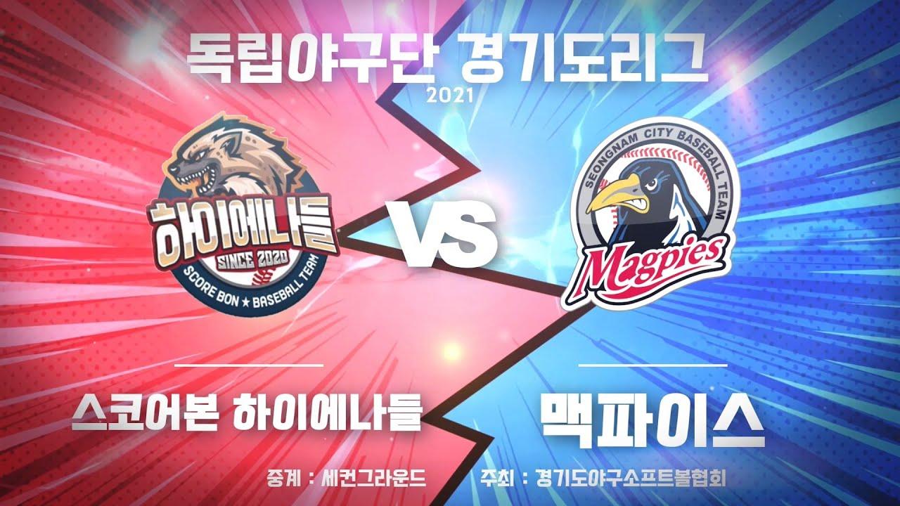 [독립야구단 경기도리그] 21년 7월 5일 광주 스코어본하이에나들 vs 성남시 맥파이스 경기 하이라이트