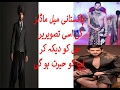 Hilariously Worst Dressed Male Models in Pakistani fashion Industry