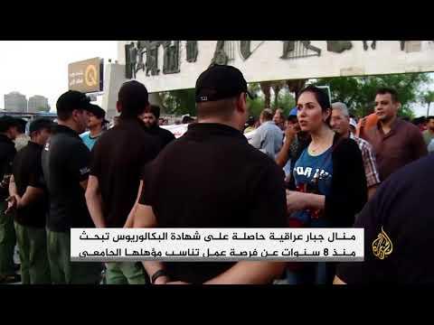 مظاهرات عراقية متواصلة احتجاجا على البطالة وسوء الأوضاع  - 11:21-2018 / 8 / 7