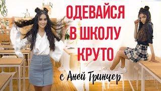 КАК СТАТЬ САМОЙ СТИЛЬНОЙ В ШКОЛЕ / Советы от Ани Тринчер