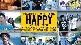 HAPPY 沖縄Ver PV from 北中城 映像/ Pharrell Williams