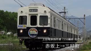 上田電鉄 別所線 7000系 7255編成 走行音