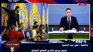 انفراد| أول تعليق من ك. أمير عبد الحميد على فوز الخطيب بانتخابات الأهلي