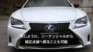【球屋】レクサスRC シーケンシャル 流れるウインカー thumbnail