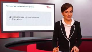 Основные средства  Общие правила 2016