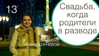13 - Родители в разводе Wedding blog Ирины Корневой