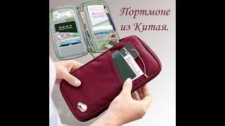 Обзор портмоне для путешествий с Aliexpress.