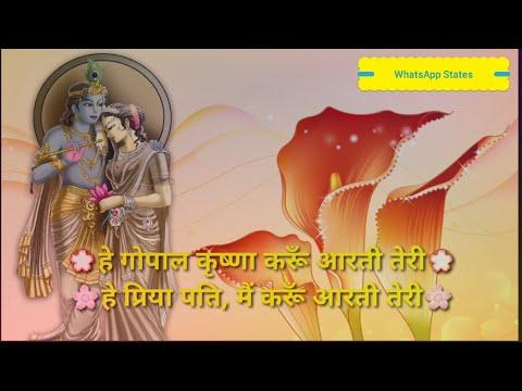 Hey Gopal Krishna Karu Aarti Teri Song - Saath Nibhaana Saathiya Song -  All In One Sushila Music