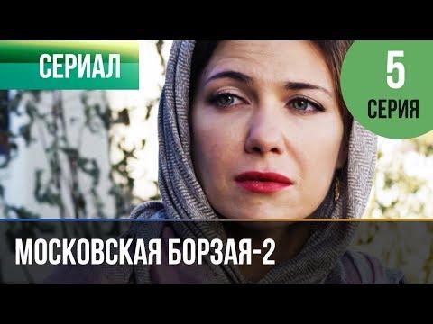 ▶️ Московская борзая 2 сезон 5 серия - Мелодрама | Фильмы и сериалы - Русские мелодрамы