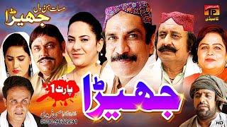 Jehra Part 1 | Akram Nizami | TP Comedy