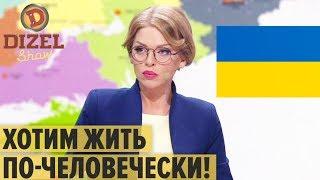 Украинцы массово уехали в Европу: правда или выдумка? - Дизель Шоу 2019 - выпуск 62 | ЮМОР ICTV