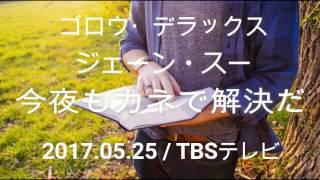 ゴロウ・デラックス「ジェーン・スー『今夜もカネで解決だ』」 20170525  #TBS thumbnail