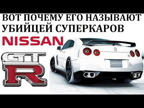 Nissan GTR/ГТР.ОН ЗАСТАВИЛ